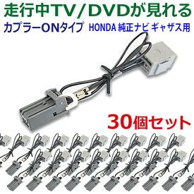 新品 ホンダ ギャザス Gathers テレビキット 30個セット 走行中テレビが見れる VXU-185NBi・VXM-187VFEi