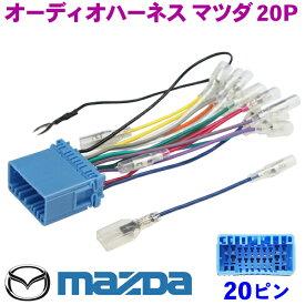 マツダ20Pオーディオハーネス MAZDA アクセラ・キャロル・スクラムワゴン ナビ取り付け 配線 交換 ナビ載せ替え NO2