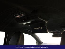|プジョー 5008|フリップダウンモニター取付キット|APK-PG5008-FD