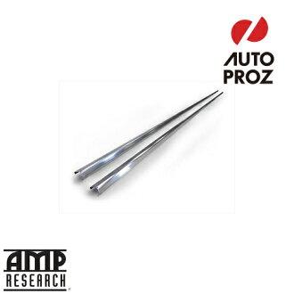 AMP Research (앰프 리서치) 전동 파워 스텝용 스텐레스트림스트라이프킷트 ※적합 차종 다수