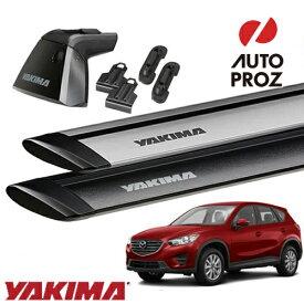 [YAKIMA 正規品] ベースキャリア マツダ CX-5 ベースラックセット (ベースライン・ベースクリップ130,132・ジェットストリームバーS)