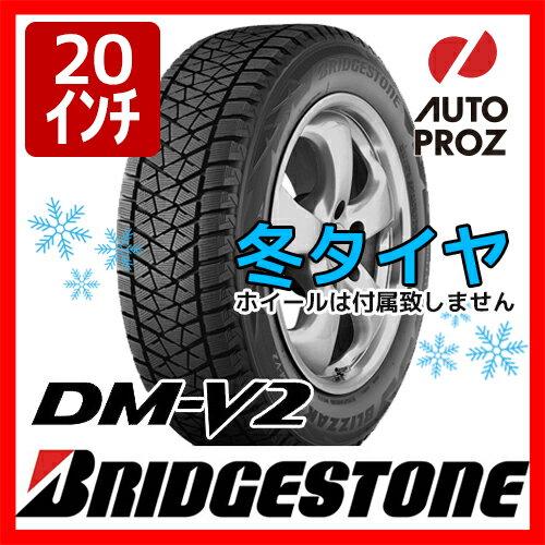[USブリヂストン 直輸入正規品] 275/55R20 Bridgestone Blizzak ブリザック DM-V2 スタッドレスタイヤ 4本セット 製造国:日本