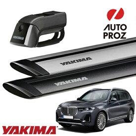 [YAKIMA 正規品] BMW X7 G07型 2019年式以降に適合 ルーフレール付き車両に適合 ベースキャリアセット (ティンバーライン・ジェットストリームバーS)