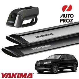 エントリーで最大P33.5倍 [YAKIMA 正規品] フォルクスワーゲン トゥアレグ 2010年式以降 ルーフレール付き車両に適合 ベースキャリアセット (ティンバーライン・ジェットストリームバーS)