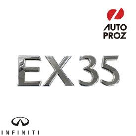 【USインフィニティ直輸入純正品】インフィニティEX35 エンブレム日産スカイラインクロスオーバー