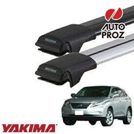 [YAKIMA 正規品] レクサス RX ルーフレール有り車両に適合 ベースラックセット (レールバーLGサイズ×2)