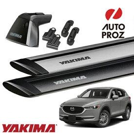 [YAKIMA 正規品] マツダ CX-5 2017年式以降現行 KF型に適合 ベースラックセット (ベースライン・ベースクリップ130,154・ジェットストリームバーS)