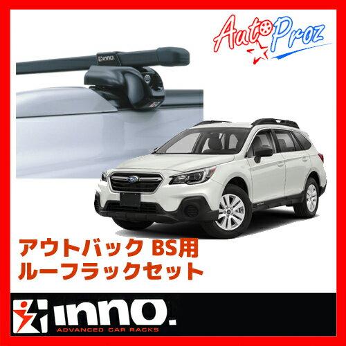 [イノー ベースラック]INNO スバル アウトバック BS型 ダイレクトルーフレール付き車両用 ベースラックセット