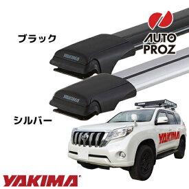 [YAKIMA 正規品] トヨタ 150系ランドクルーザープラド ルーフレール有り車両に適合 ベースラックセット (レールバーLGサイズ×2)