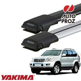 [YAKIMA 正規品] ベースキャリア トヨタ 120系ランドクルーザープラド ルーフレール有り車両に適合 ベースラックセット (レールバーLGサイズ×2)