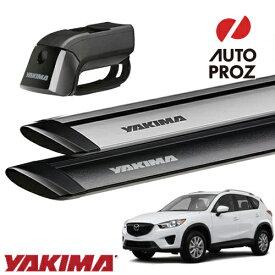エントリーで最大P33.5倍 [YAKIMA 正規品] マツダ CX-5 ルーフレール付き車両に適合ベースラックセット (ティンバーライン・ジェットストリームバーM)