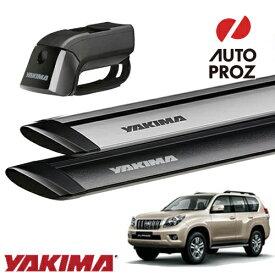 エントリーで最大P33.5倍 [YAKIMA 正規品] ベースキャリア ランドクルーザープラド150系用 ルーフレール付き車両に適合ベースラックセット (ティンバーライン・ジェットストリームバーS)