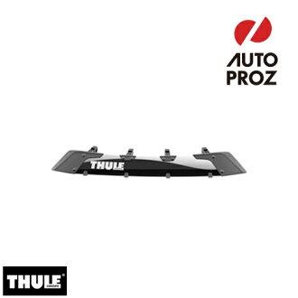 圖勒 Thule 空氣螢幕 96 釐米整流罩 (用於航空和方形安裝)
