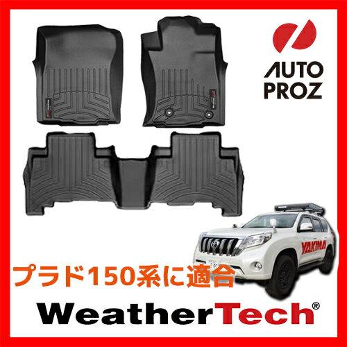 [WeatherTech 正規品] ランドクルーザープラド 150系 右ハンドル用 マイナーチェンジ後にも適合 フロアマット/フロアライナー 2列セット ブラック