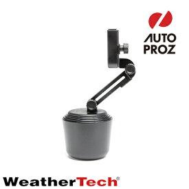 [WeatherTech 正規品] ウェザーテックカップフォン エクステンション付きカップホルダー スマートフォンホルダー