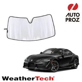 [WeatherTech 正規品] トヨタ スープラ 2020年式以降現行 フロントサンシェード