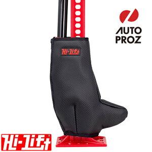 [Hi-Lift 正規品] ハイリフトジャッキ用 Hi-Lift ロゴ入り ランニングギア ジャッキ カバー