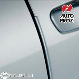 [Lexus 純正品] レクサス RX450h 2015年式以降現行 ドアエッジガード アトミックシルバー(1J7)