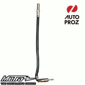 [METRA 正規品] キャデラック/シボレー/クライスラー/ダッジ/フォード/GMC/ジープ/マツダ/スズキ 2001年以降現行 社外品オーディオ用 アンテナアダプター