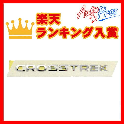 "【USスバル 直輸入純正品】 SUBARU XV ""Crosstrek"" リアエンブレム"