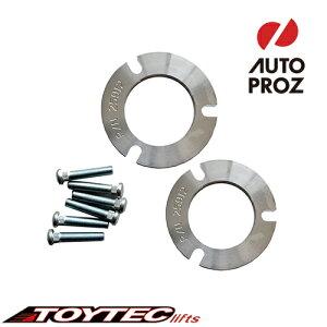 トヨタ車用 フロントトッププレート スペーサーキット 1/2 インチ-3/4インチアップ アルミニウム TOYTEC トイテック 正規品