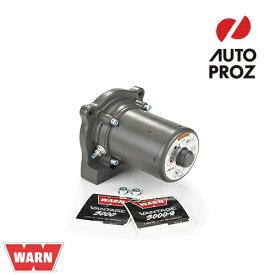 [WARN 正規品] Vantage3000/3000S 交換用 モーター