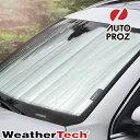 [WeatherTech 正規品] フォルクスワーゲン トゥアレグ 2011-2013年式 フロントサンシェード