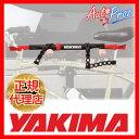【USヤキマ・正規輸入代理店】 YAKIMA チューブトップ バイクフレームアダプター