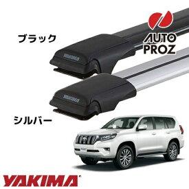 【5/24入荷予定】 [YAKIMA 正規品] ベースキャリア トヨタ 150系ランドクルーザープラド ルーフレール有り車両に適合 ベースラックセット (レールバーLGサイズ×2)