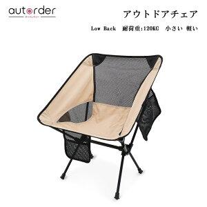 アウトドアチェア キャンプ椅子 キャンプチェア 軽量 折りたたみ椅子 アウトドア チェア コンパクト キャンプ 椅子 携帯便利 イス フィットチェア ロータイプ ハンモック 超軽量 耐荷重120KG