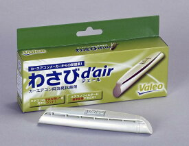 ヴァレオ わさびデェールエアコン用消臭剤 カビ防止 フィルター装着 JAN4582268630015