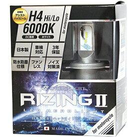 スフィアライト(SPHERELIGHT) バイク用 LED ヘッドライト ライジング2 日本製 H4 Hi/Lo(12V用) 6000K (ホワイト) SRBH4060