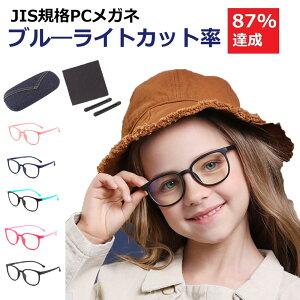 【JIS規格試験済】 ブルーライトカット メガネ 子供 小学生 キッズ レディース 度なし おしゃれ かわいい 90% メンズ スマホ ブルーライト メガネ キッズ 紫外線カット pcメガネ 子供 ブルーラ