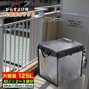 【大容量125L】 屋外ゴミ収集ボックス カラスよけネット カラス ゴミネット 折りたたみ カラスよけ ゴミ箱 ボックス カラスよけゴミネット カラス除けネット カラスネット ゴミステーション
