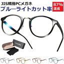 【JIS規格試験済】 ブルーライトカット メガネ レディース 子供 キッズ 度なし 小学生 90% ブルーライトカット眼鏡 ブ…