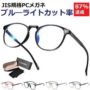 【JIS規格試験済】 ブルーライトカット メガネ レディース 子ども 度なし おしゃれ かわいい 80% メンズ 軽量 スマホ ブルーライト メガネ 子供 紫外線カット pcメガネ ブルーライトカット pc眼