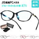 【JIS規格試験済】 ブルーライトカット メガネ レディース 子ども 度なし おしゃれ かわいい 80% メンズ 軽量 スマホ …