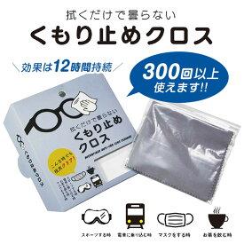 曇り止めクロス メガネ拭き 300回以上使用可能 12時間持続 レンズクリーナー 曇り止め 眼鏡拭き くもり止め メガネ クリーナー
