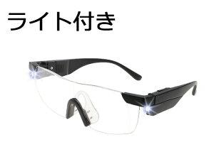 拡大鏡 ルーペ 老眼鏡 SMARTEYE LIGHT メガネ型ルーペ 1.6倍 led ライト付き 拡大 眼鏡 メガネ 折りたたみ 折り畳み フチなし 軽い 日本製 おしゃれ 読書 読書用 メイク 携帯 スマホ pcなどに