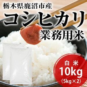 栃木県鹿沼市産コシヒカリ『業務用米』白米10kg(5kg×2)【送料無料:一部地域を除く】