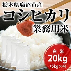 栃木県鹿沼市産コシヒカリ『業務用米』白米20kg(5kg×4)【送料無料:一部地域を除く】
