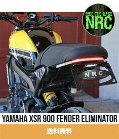 2016年-2020年 ヤマハ XSR900用 NEW RAGE CYCLES(ニューレイジサイクルズ)フェンダーレスキット Yamaha XSR 900 Fender Eliminator (送料無料)