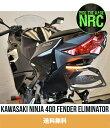 2018-2020年 カワサキ NINJA 400用 NEW RAGE CYCLES(ニューレイジサイクルズ)フェンダーレスキット Kawasaki Ninja...