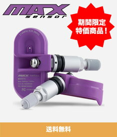 MAX Sensor タイヤ空気圧センサー 純正互換 315MHz 433MHz TPMS センサー (送料無料)