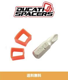 ドゥカティ ストリートファイター V4 (全ての年式) DUCATI STREET FIGHTER V4用 ドゥカティ スペーサー ドゥカティ スロットル 2ピーススペーサーキット PANIGALE SPACERS DUCATI TRHOTTLE SPACER KIT (送料無料)