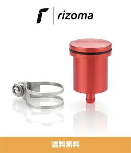 ドゥカティ パニガーレ V4S DUCATI PANIGALE V4S用リゾマ RIZOMAリア ブレーキフルード リザーバーキット レッド1個 RIZOMA REAR BRAKE FLUID RESERVOIR KIT RED FOR DUCATI PANIGALE (送料無料)
