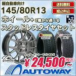 【送料無料】選べるスタッドレスタイヤ&ホイールセット145/80R13PCD100x4穴お好みのセットをお選び下さい!