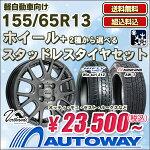 【送料無料】選べるスタッドレスタイヤ&ホイールセット155/65R13PCD100x4穴お好みのセットをお選び下さい!
