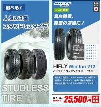 【送料無料】選べるスタッドレスタイヤ&ホイールセット155/65R14PCD100x4穴お好みのセットをお選び下さい!