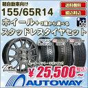 【送料無料】【N-BOX タント ムーヴ ウェイクなど】 155/65R14 選べるタイヤ スタッドレスタイヤ ホイールセット(155/…
